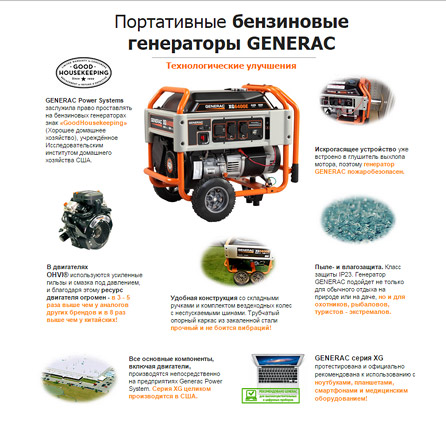 Компания Generac Power Systems в России