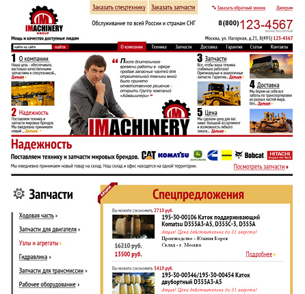 IMachinery Group imachinery.ru